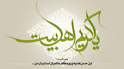 متن ادبی میلاد امام حسن