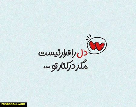 خاص ترین جملات عاشقانه