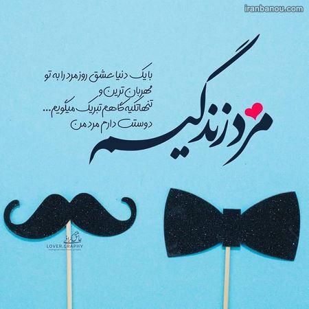 عکس پروفایل پیشاپیش روز مرد مبارک