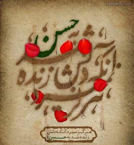 شعر شهادت امام حسن مجتبی
