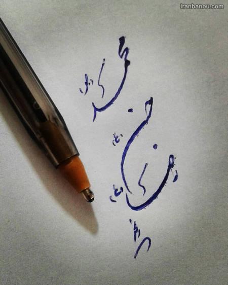 عکس نوشته رحلت پیامبر حضرت محمد