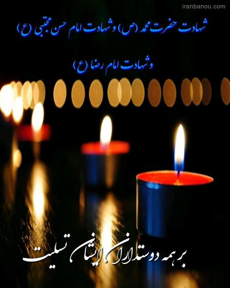 شهادت امام حسن مجتبی چه روزی است