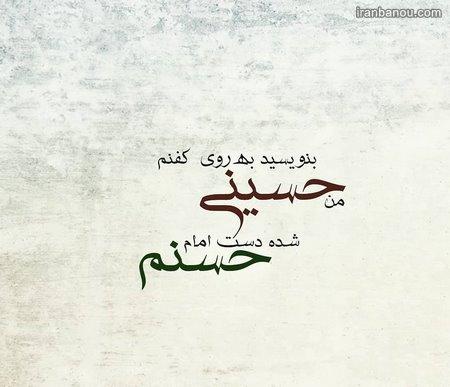 عکس نوشته رحلت پیامبر امام حسن