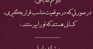 جمله زیبا