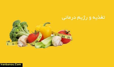 رژیم غذایی لاغری 15 روزه