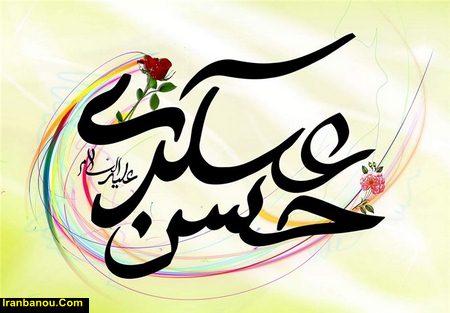 شعر کودکانه در مورد امام حسن عسکری