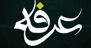 پروفایل دعای عرفه