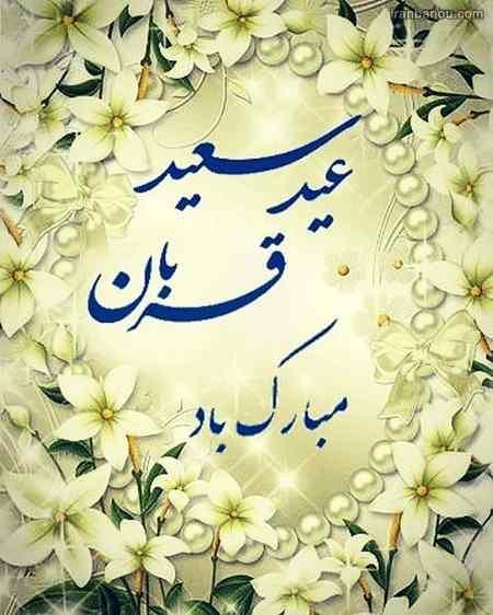 عید قربان تبریک