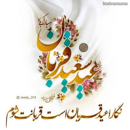 جملات کوتاه و زیبا برای تبریک عید قربان