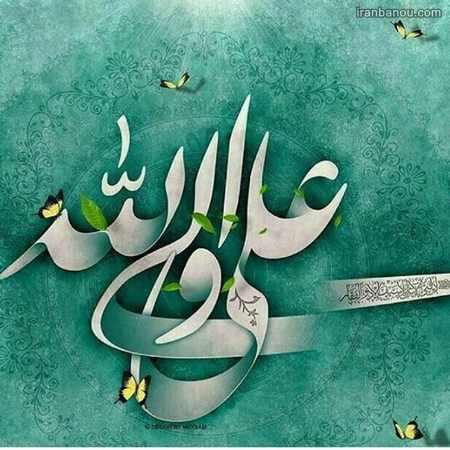 عکس و متن زیبا برای عید غدیر