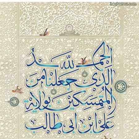 تبریک رسمی عید غدیر