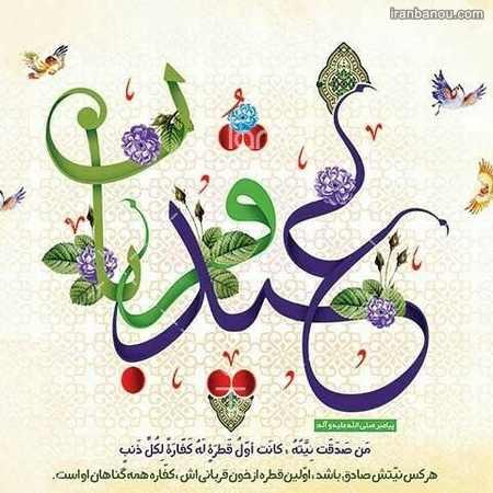 تبریک عید قربان به مسلمانان جهان