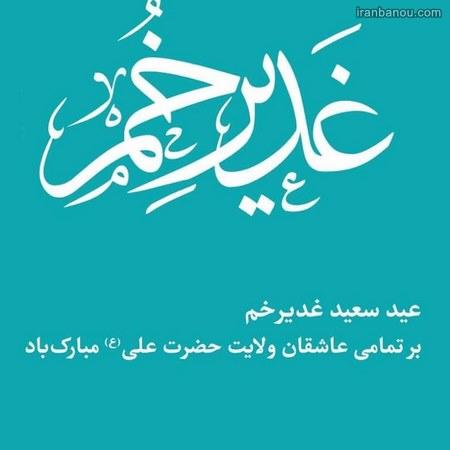 متن مجری برای عید غدیر