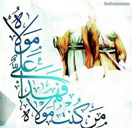 پروفایل عید غدیر مبارک