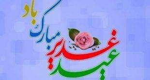 عکس تبریک عید غدیر با متن تبریک عید غدیر