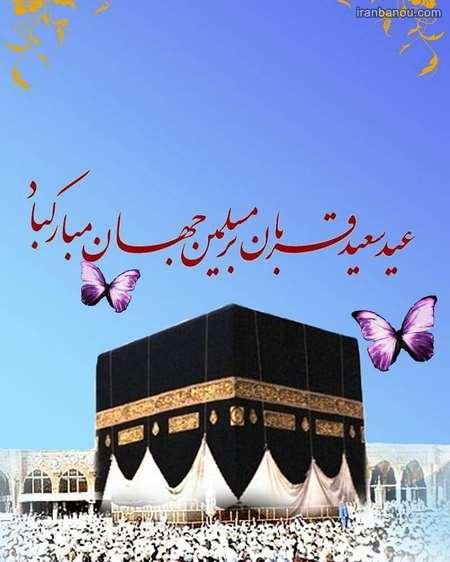 تبریک عید قربان عاشقانه