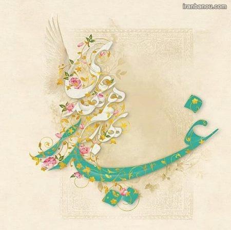 اشعار دکلمه عید غدیر