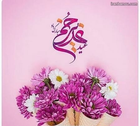متن کوتاه عید غدیر