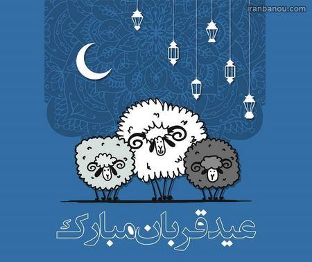 تصاویر متحرک عید قربان