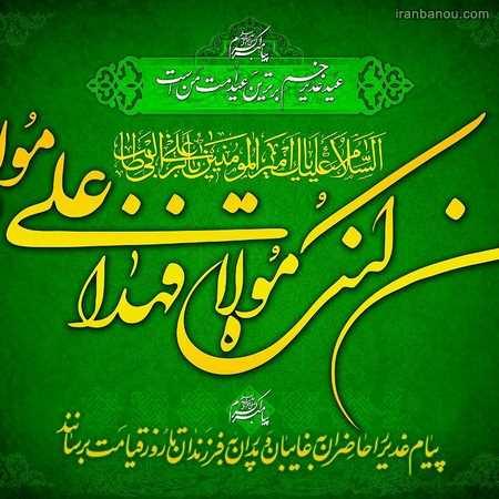 شعر درباره حضرت علی و عید غدیر