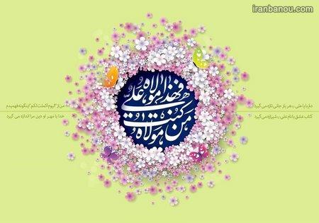 شعر عید غدیر برای نوجوانان