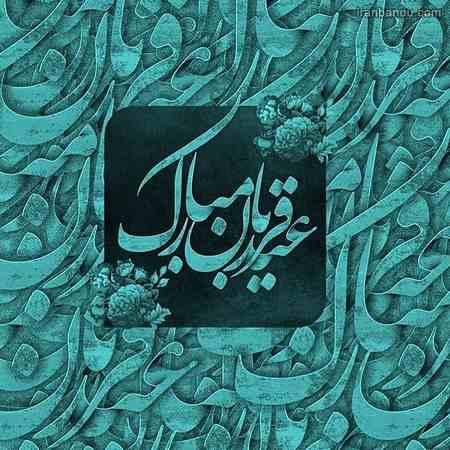 تبریک عید قربان به حاجی