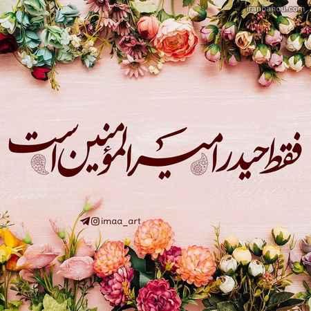عکس نوشته سادات بودن