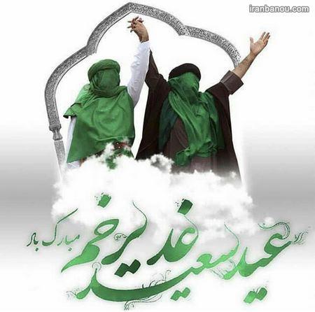 متن مراسم عید غدیر