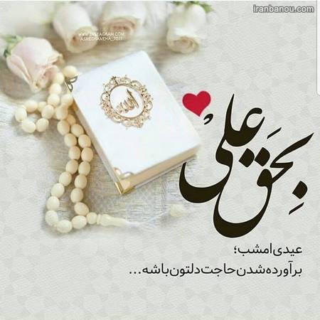 متن دعوت نامه عید غدیر خم