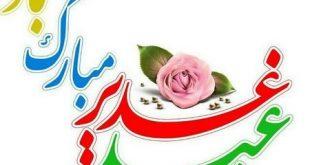 متن زیبا برای عید غدیر