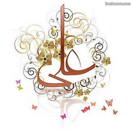 دکلمه زیبا برای عید غدیر
