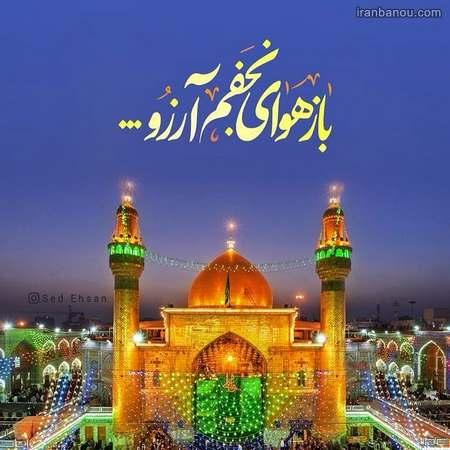 پیامک عید غدیر