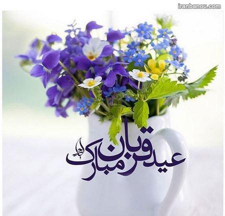 جملات تبریک عید قربان