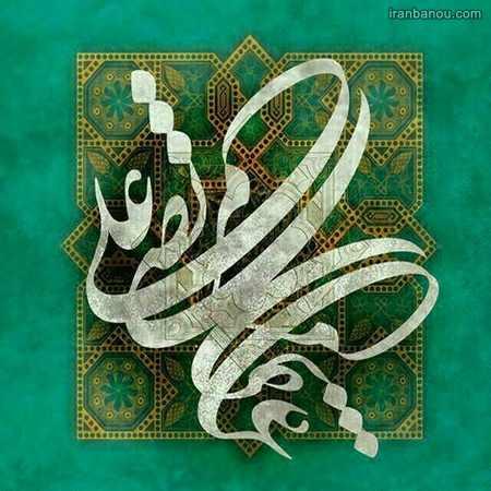 کارت پستال تبریک عید غدیر
