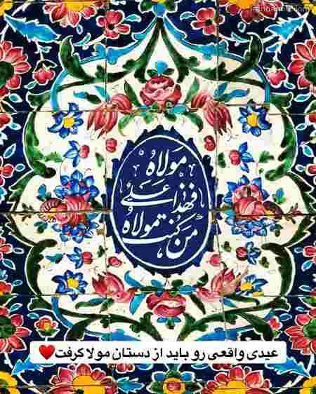 تبریک عید غدیر به سادات
