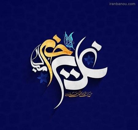 متن ادبی برای عید غدیر