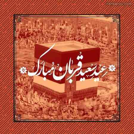 کارت پستال عید قربان برای کودکان