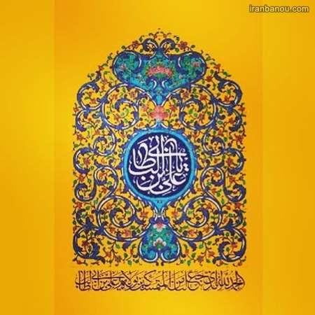 تبریک عید غدیر تصاویر