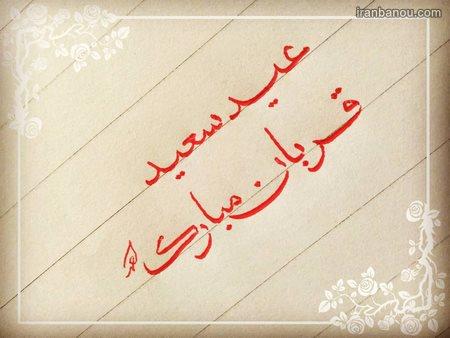 متن ادبی روز عرفه و عید قربان