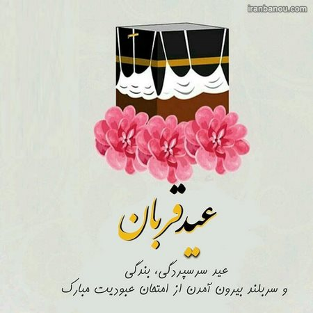 جملات زیبا برای تبریک عید قربان به مسلمانان جهان