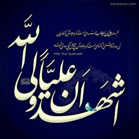 تبریک عید غدیر شعر