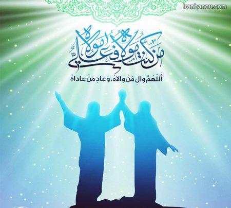 تبریک عید غدیر خم پیام