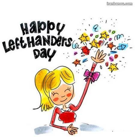 روز چپ دست ها مبارک