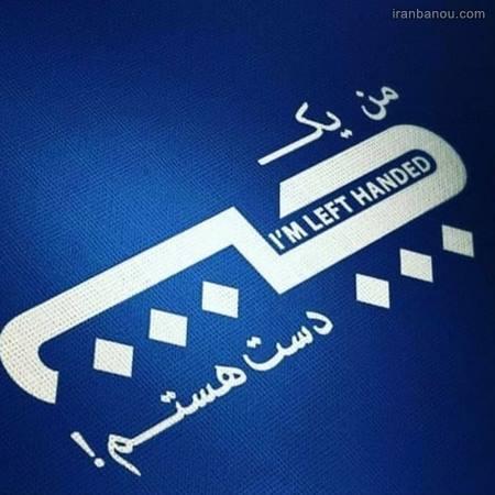 چپ دست های معروف ایرانی
