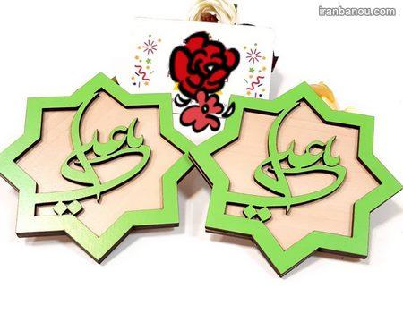 گیفت عید غدیر با سکه