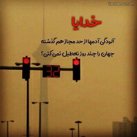 عکس کلمه الله برای پروفایل
