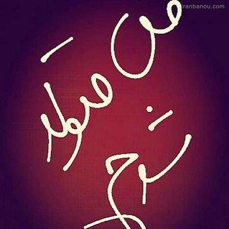 تولدم مبارک خردادی