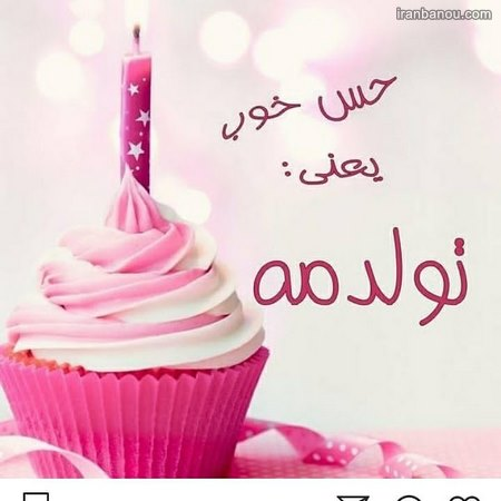 تولدم مبارک اردیبهشتی