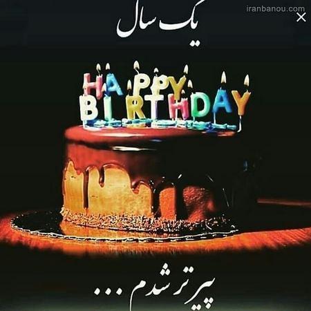 استوری تولدم مبارک