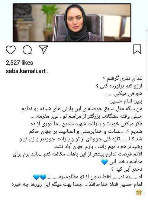 توهین بازیگر به امام حسین به بهانه دختر آبی | پست اهانت آمیز صبا کمالی